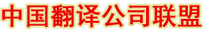 中国翻译公司联盟