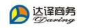 广西达译商务服务有限责任公司