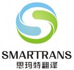 山东思玛特翻译服务有限公司