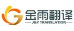 深圳市金雨翻译有限公司
