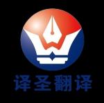 上海译圣翻译有限公司